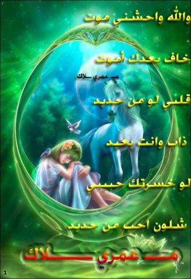 chi3r warazal - salut mwa rania